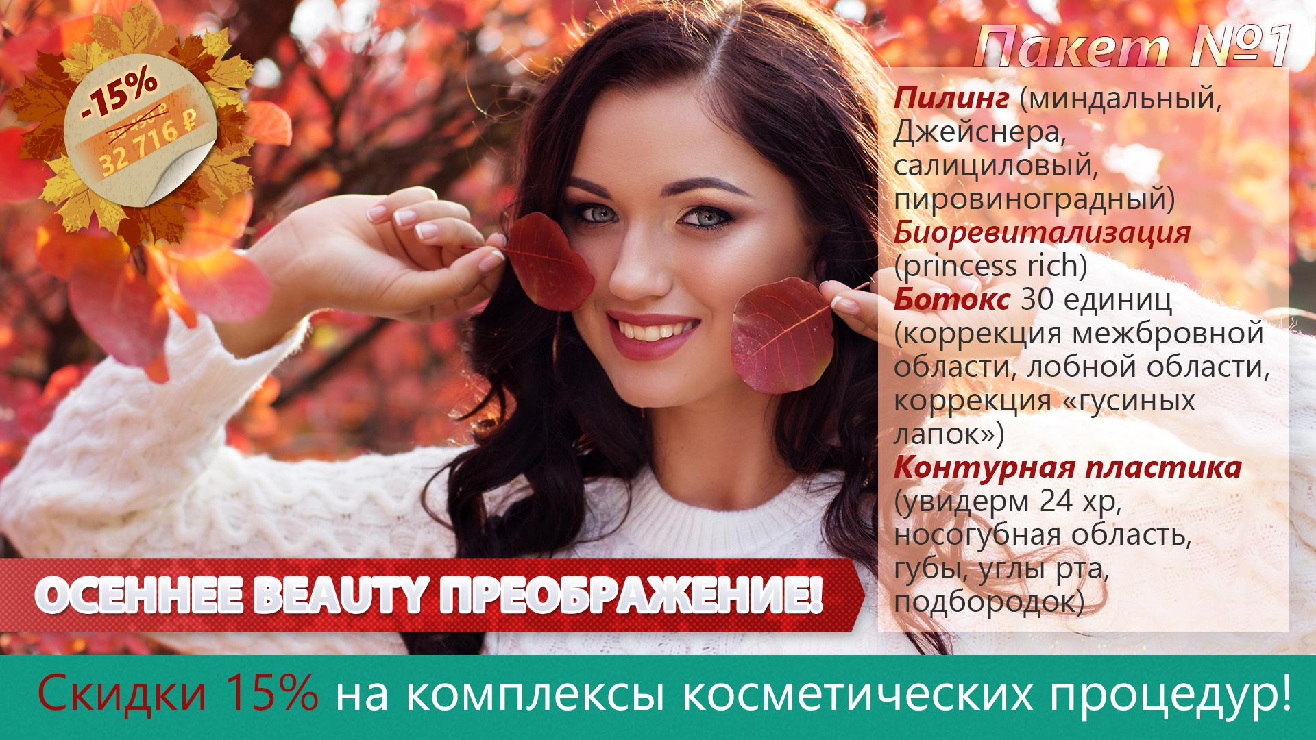 Осеннее Бьюти Преображение № 1