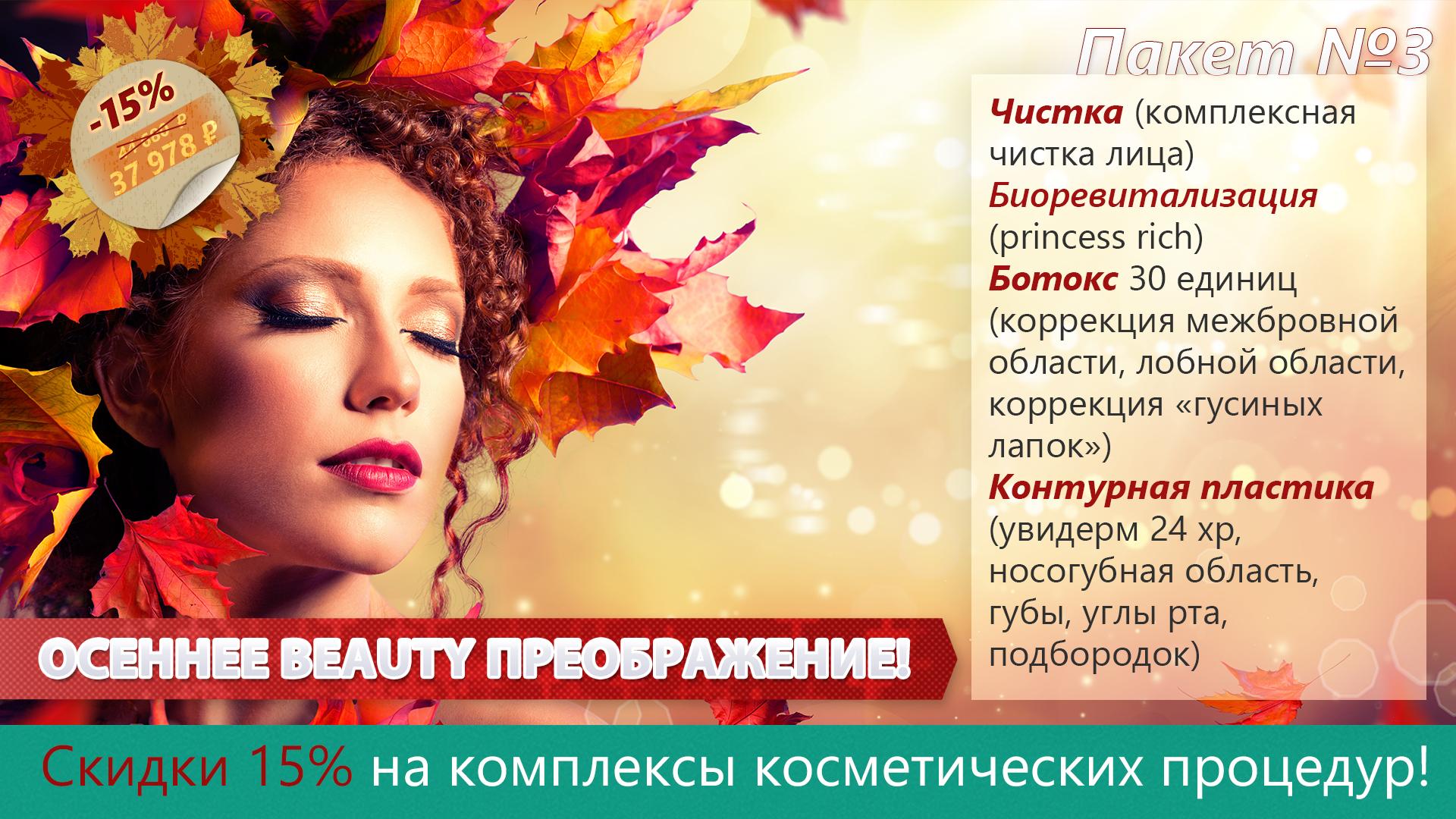 Осеннее Бьюти Преображение № 3