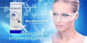 Мезовартон (Meso Wharton P199)