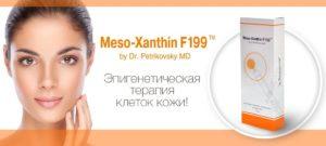 Meso-Xanthin F199
